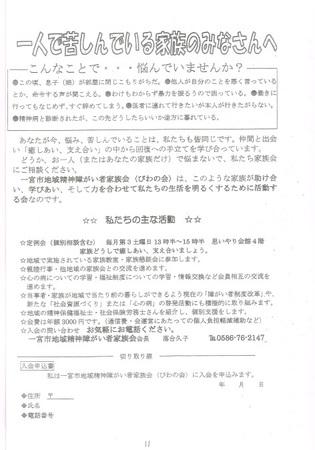 びわの会資料.jpg