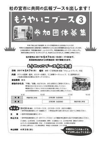 もうやいこブース参加団体募集(表面).jpg