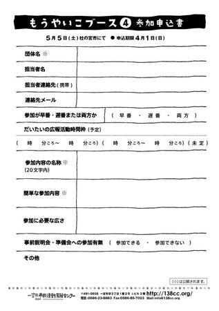 もうやいこブース参加団体募集(裏面).jpg