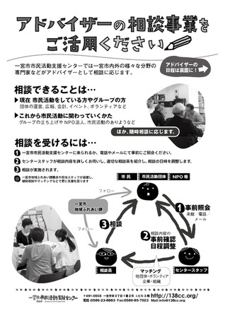 アドバイザーお知らせ.jpg