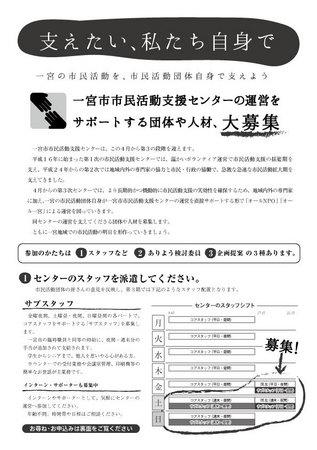 スタッフ募集_表面.jpg