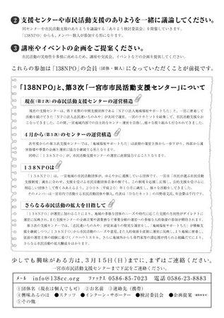 スタッフ募集_裏面.jpg