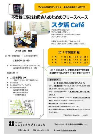 スタ活Café.jpg