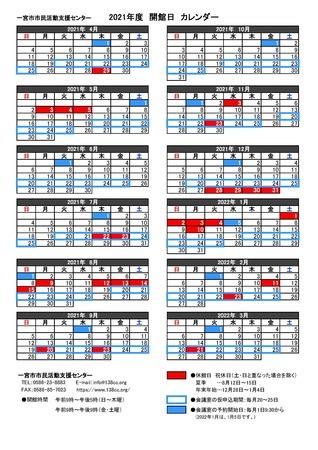 センターカレンダーR3年度(2021年度).jpg
