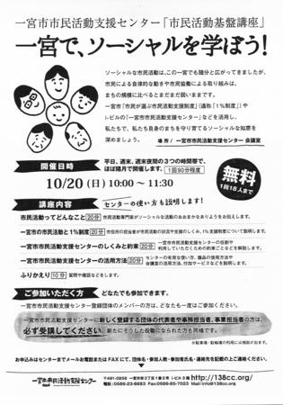 ソーシャル講座.jpg