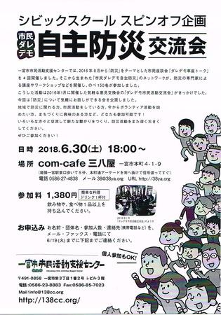 ダレデモ自主防災交流会.jpg