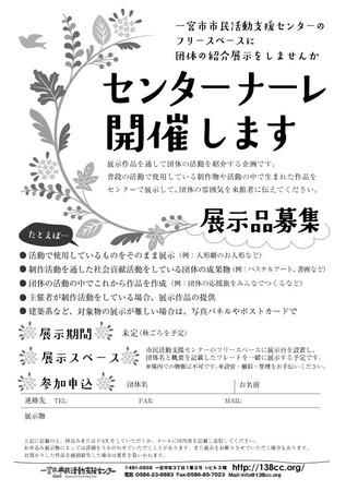 トリエンナーレ告知.jpg