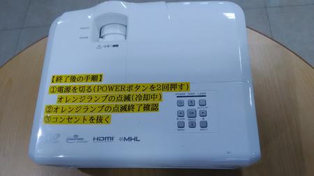 プロジェクター1.jpg