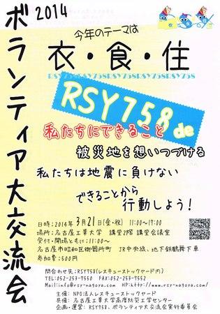 レスキューストック20140224.jpg