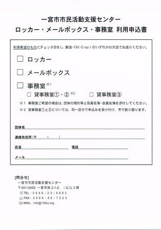 ロッカーメールボックス事務室_30年度申込用紙.jpg