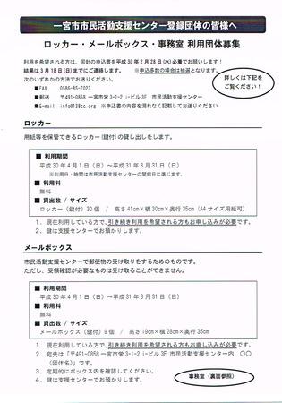 ロッカーメールボックス_30年度募集要項.jpg