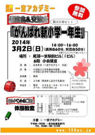 一宮アカデミー20140302.jpg