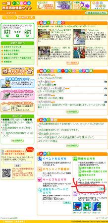 一宮市民活動情報サイト.jpg
