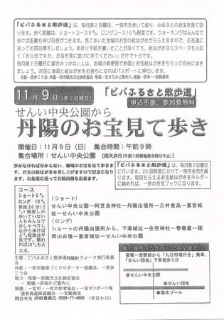 一宮歩こう会20140908.jpg
