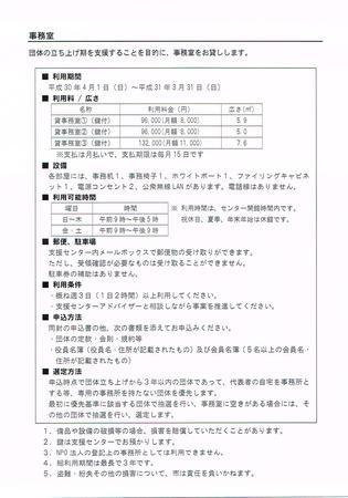 事務室_30年度募集要項.jpg