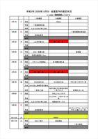 会議室予約確定状況_2年8月_ページ_1_w6.jpg