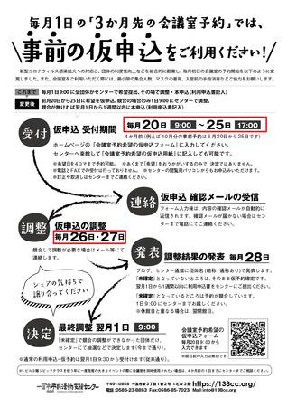 会議室事前予約について0915-01.jpg