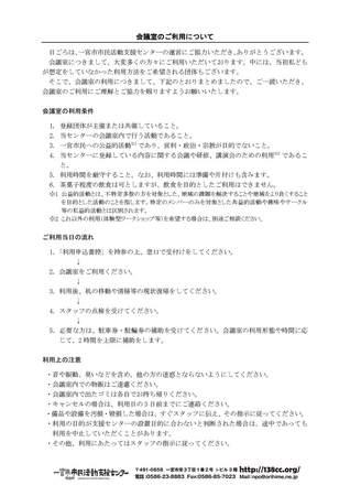 会議室利用について_一宮市市民活動支援センター_150527.jpg
