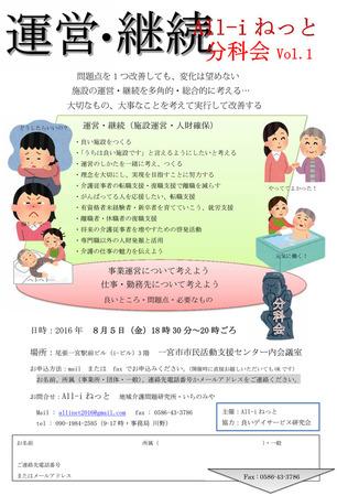 分科会運営・継続.jpg