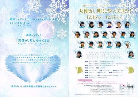 劇団シンデレラチラシ_公演20171216.jpg
