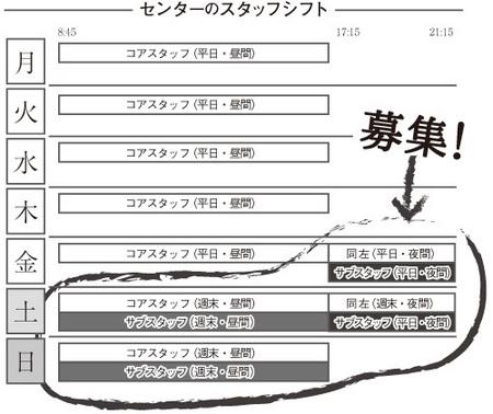 募集コマ.jpg
