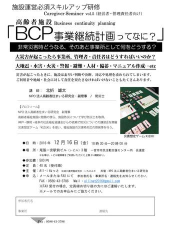 北折BCP.jpg