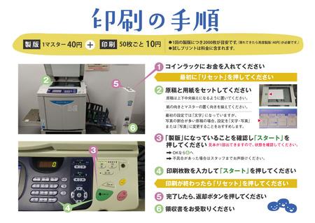 印刷の手順.jpg