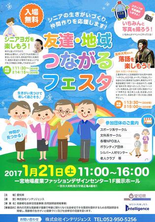 友達・地域つながるフェスタ_チラシ.jpg
