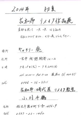 古和布・時代屋リメイク教室.jpg