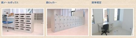 ロッカーメールボックス事務室