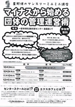 団体管理星野7-9.jpg