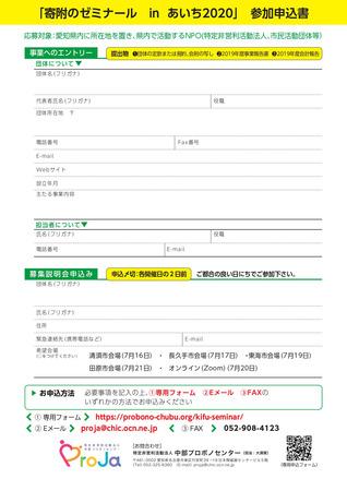 寄附のゼミナールinあいち2020_page-0002.jpg