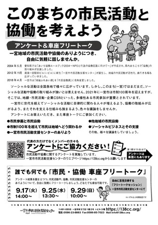 市民活動と協働_日程追加ai.jpg