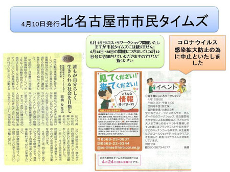 広告 4月10日発行北名古屋市市民タイムズ.jpg