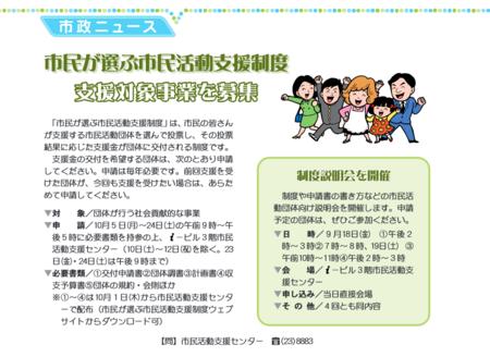 広報(支援制度).pdf.png