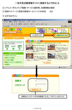 情報サイト利用案内-1.jpg
