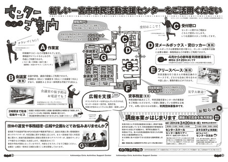 情報誌vol.1中面130304_1600w.jpg