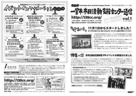 情報誌vol.1外面130304_1600w.jpg