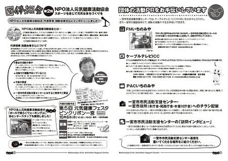 情報誌vol.3中面.jpg