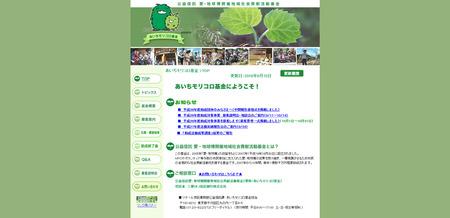 愛・地球博記念あいちモリコロ基金・市民活動助成金.jpg