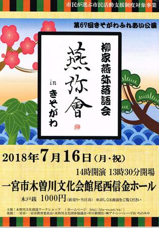 木曽川文化創造_20180716表.jpg