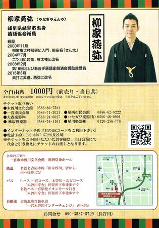 木曽川文化創造_20180716裏.jpg