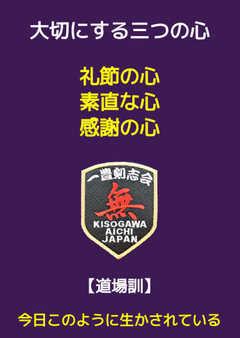 木曽川町剣道連盟.jpg