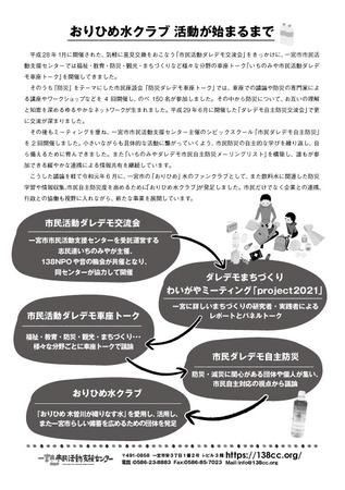 水から考える自主防災車座トークura.jpg