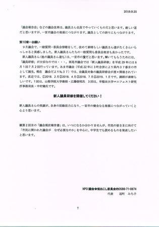 議会まちおこし2019-4.jpg