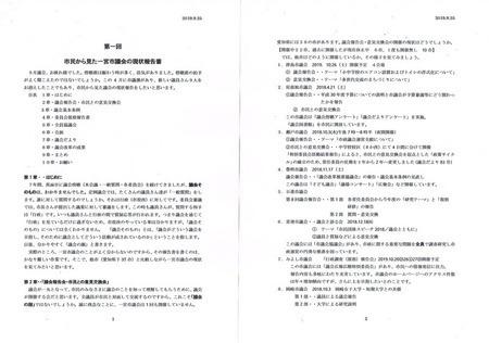議会まちおこし201909-1.jpg