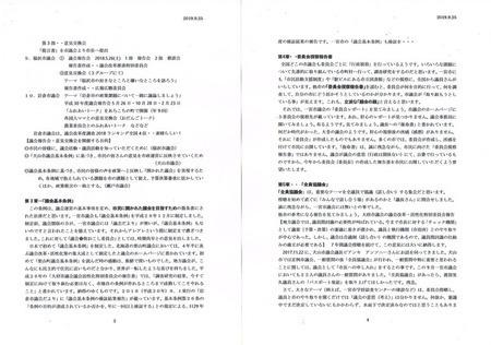 議会まちおこし201909-2.jpg