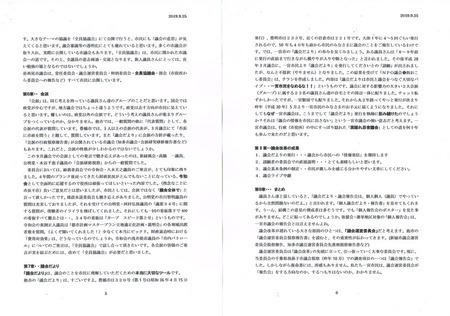 議会まちおこし201909-3.jpg