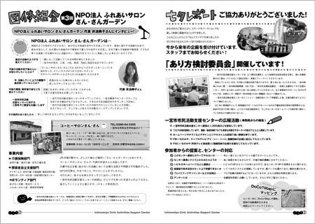 通信vol.03中面.jpg