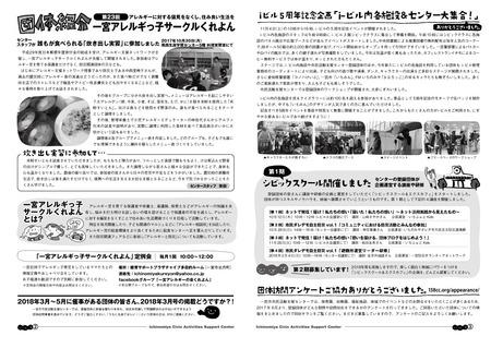 通信vol.24中面.jpg